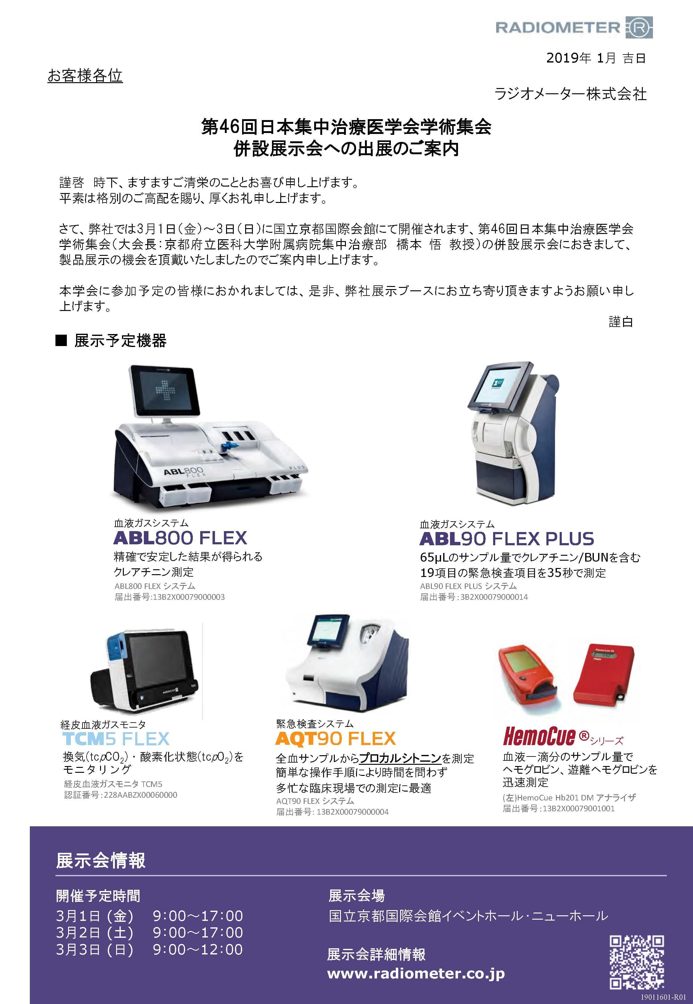 治療 会 医学 集中 日本