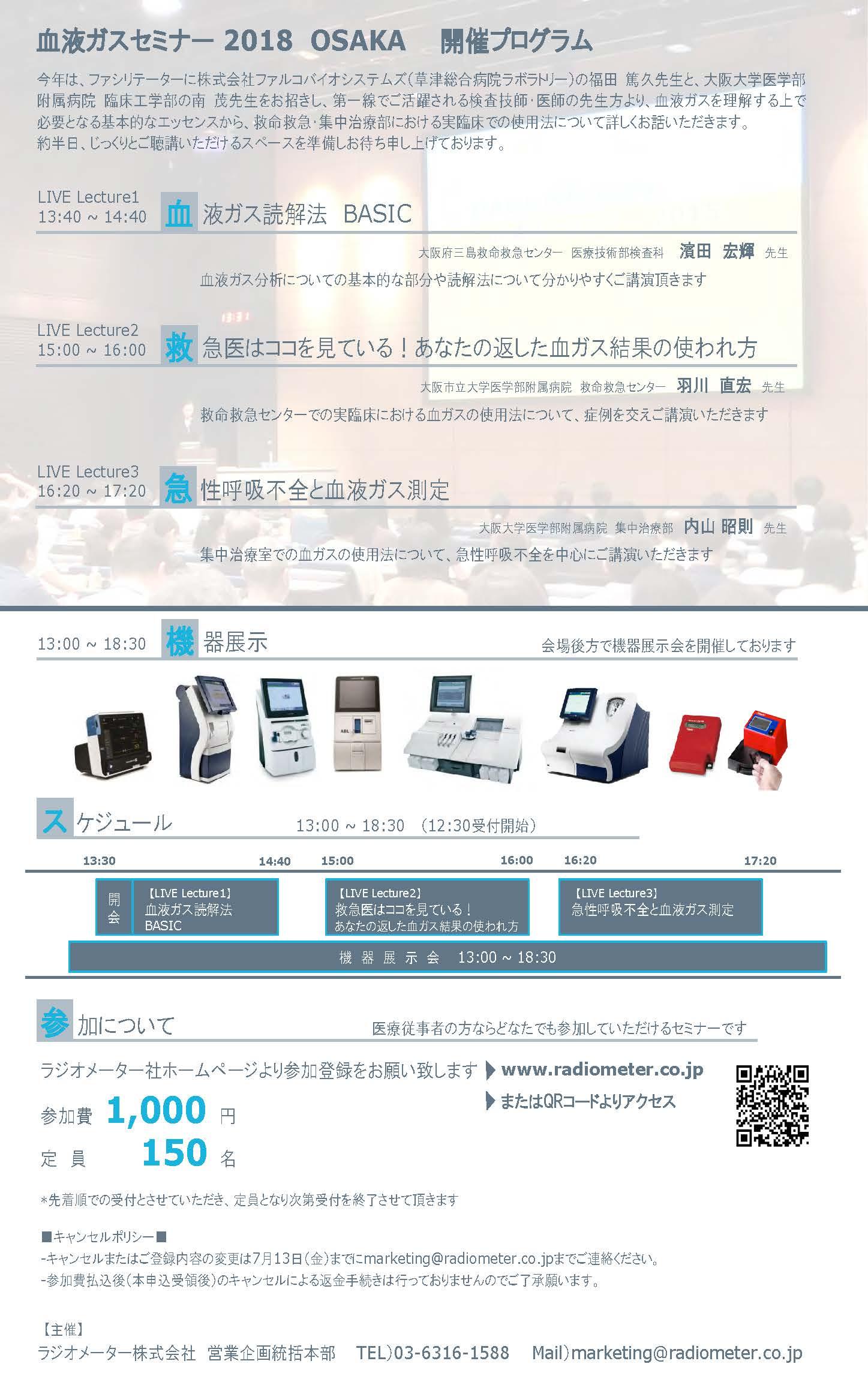 ビット コイン セミナー 大阪 2018